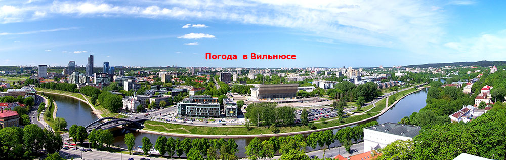 Погода в Вильнюсе (на весь год)