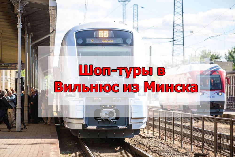 Шоп-туры в Вильнюс из Минска: лучшие предложения