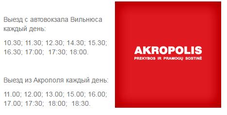 Расписание бесплатного автобуса до Акрополиса