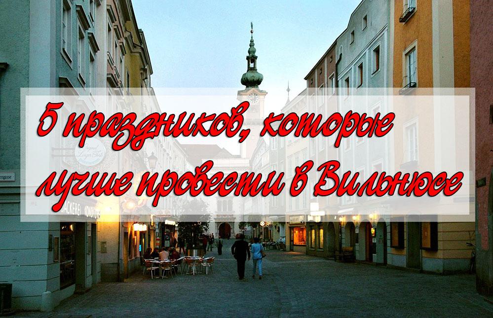 5 праздников, которые лучше провести в Вильнюсе