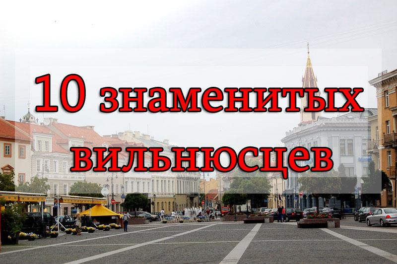 10 знаменитых вильнюсцев