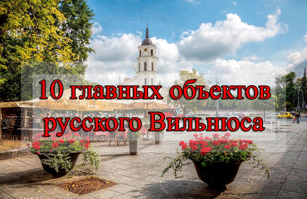 """10 главных объектов """"русского"""" Вильнюса"""
