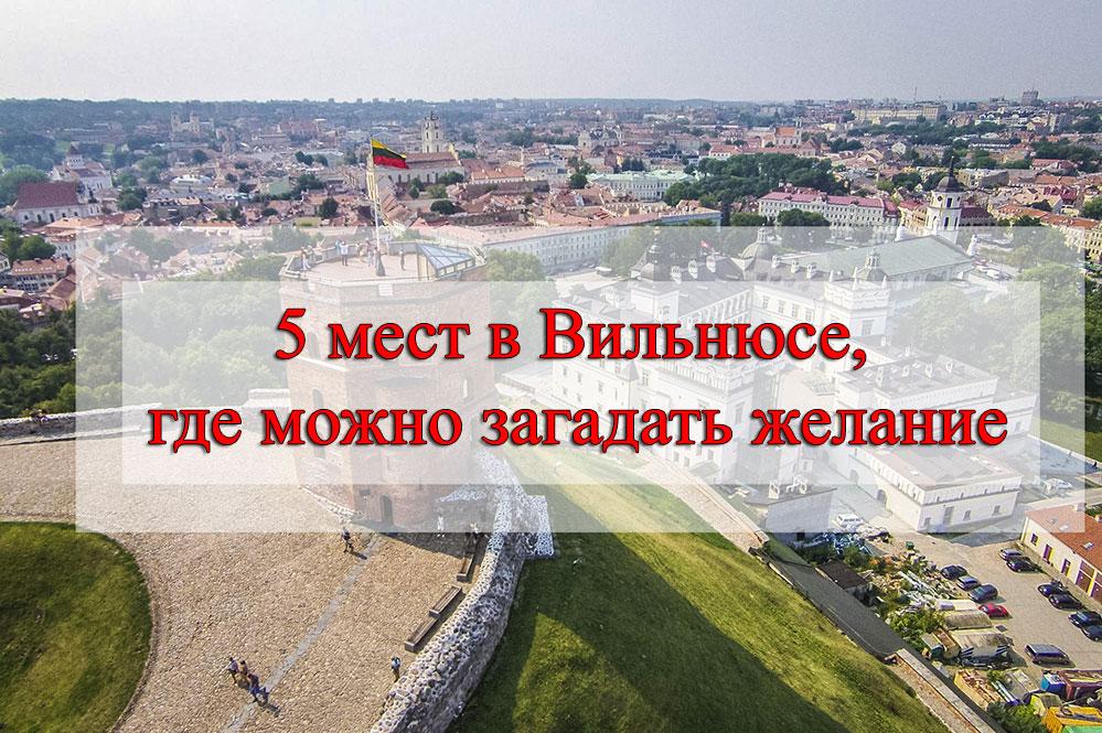 5 мест в Вильнюсе, где можно загадать желание