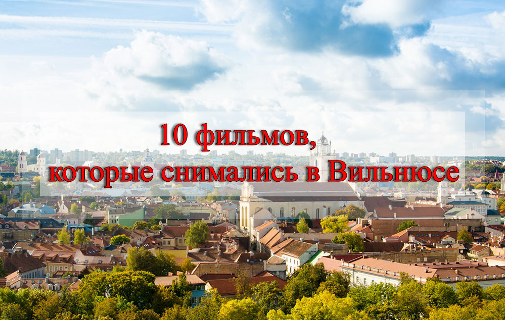 10 фильмов, которые снимались в Вильнюсе