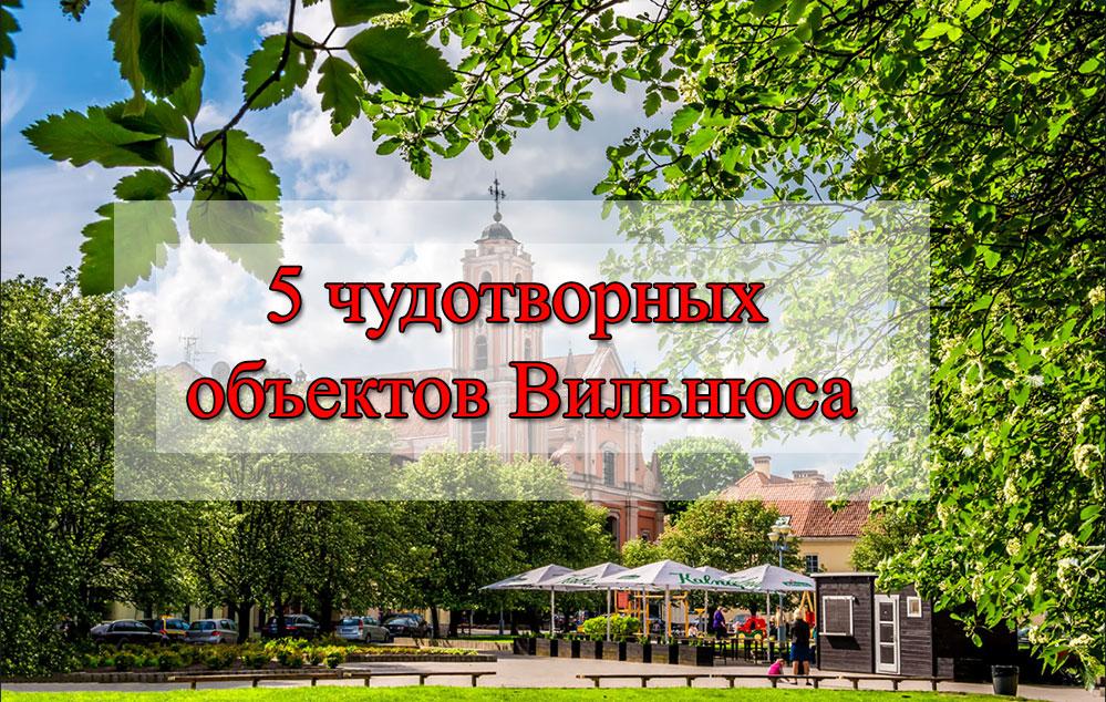 5 чудотворных объектов Вильнюса
