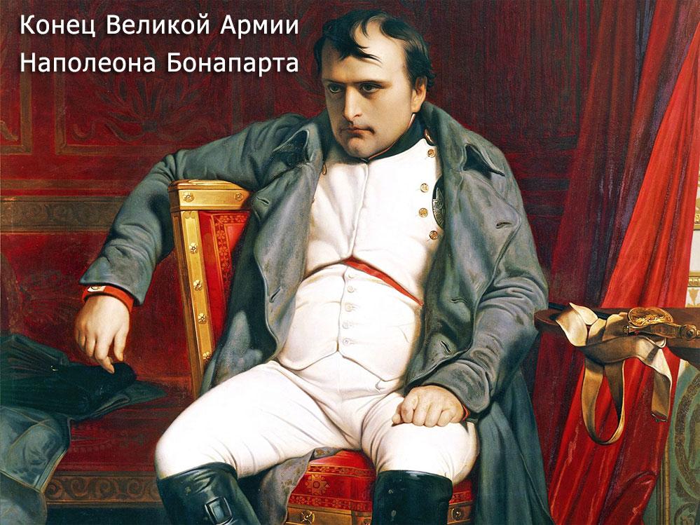 Как Вильнюс связан с Наполеоном